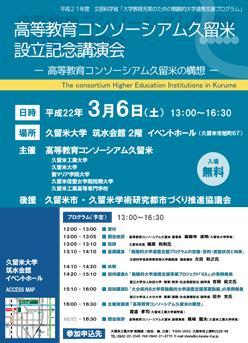 高等教育コンソーシアム久留米設立記念講演会